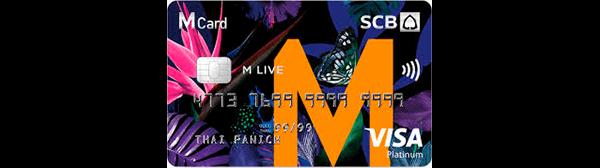 บัตรเครดิต scb m