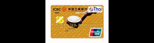บัตรเครดิตสองสกุลเงินยูเนี่ยนเพย์ (UnionPay)